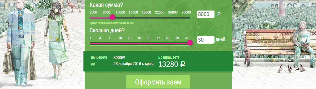 Green money в Белоруссии